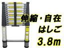 【送料無料】伸縮はしご★スーパーラダー★最大高3.81m/###3.81mラダー303###