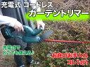 【送料無料】充電式コードレスガーデントリマー★持ち運び便利!/###庭トリマーY-DN-10###