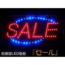 【送料無料】「SALE」「セール」★LEDネオン看板★売出・バーゲン・店頭販売/###LED看板CH-SALE★###
