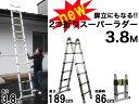 【送料無料】最新二つ折り脚立タイプ★伸縮はしご/スーパーラダー3.8m★/###3.8m脚立ラダー505###