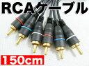【送料無料】AV(RCA)ケーブル/ビデオケーブル/1.5M 映像機器の接続に!150cmのAVケーブル /###RCAコード846D1.5★###