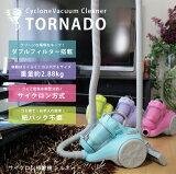 掃除機 サイクロン サイクロン掃除機 サイクロンクリーナー 小型 軽量 ハイパワー トルネード[TORNADE]###掃除機CL1115###