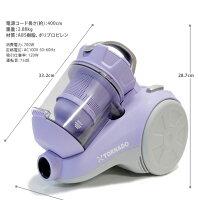 掃除機サイクロン掃除機サイクロンクリーナー小型だけどハイパワーサイクロントルネードTORNADE###掃除機CL1115###