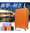 【送料無料】★大型スーツケース★TSAロック装備★容量88L★7泊〜10泊用/###ケースLYP006-L☆###