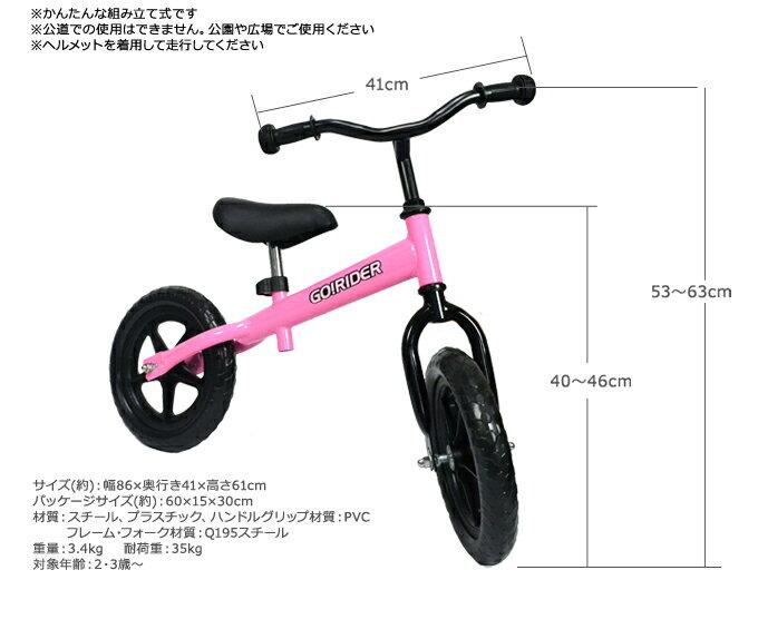 ... 子供用自転車 子供用###足こぎ
