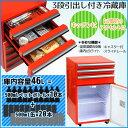 【送料無料】工具ボックス型冷蔵庫 ツールボックス冷蔵庫 3段引出付き###冷蔵庫SC50-3☆###