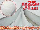 強力 25m×2.5cm/♂♀set WH/ 【送料無料】/###テープ25CM-RKB白☆###