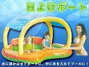 【送料無料】★子供用ボート★日除け付き★海水浴・プール/###プールFL-89500☆###