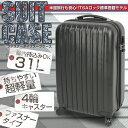 【送料無料】★小型軽量スーツケース★TSAロック搭載★容量31L★1泊〜2泊用/###ケース106-S/☆###