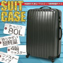【送料無料】★大型軽量スーツケース★TSAロック搭載★容量80L★5泊〜12泊用/###ケース106-L/☆###