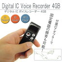 【送料無料】★デジタルICボイスレコーダー4GB/固定電話の録音も可能/###録音機H-609-4GB☆###