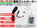 シングルコントローラーset RGBテープライト用 RGB部品/ 【送料無料】/###コントローラGB-KZQ★###