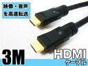 HDMI⇔HDMIケーブル 金メッキ 3m/ 【送料無料】/###HDMI-3M1592★###
