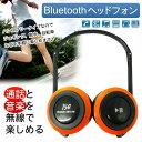 ワイヤレスヘッドフォン 高機能6in1通話OK!Bluetooth / 【送料無料】/###ヘッドフォンI58★###