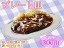 ステンレス製 カレー皿/洋食皿★Mサイズ/ 【送料無料】/ 皿TSDP-12★