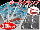 ホースクランプ ホースバンド 3サイズ6個set/ 【送料無料】/###工具SGK6PC3個★###