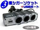 3連シガーソケット ケータイ充電 内装LED USB/ 【送料無料】/###3連シガー電源0120★###