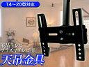 【送料無料】★14〜20型★液晶テレビ ★本格的・天吊式金具/###テレビ用天吊金具121☆###