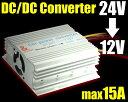 【送料無料】DC24-DC12コンバータ アルミヒートシンク 小型ボディ 最大15A/###コンバータ12-15A★###