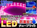【送料無料】チューブライト 高輝度SMD LEDシリコンバーチューブライト 120球120cm ピンク/桃###LEDモデルCBT12桃★###