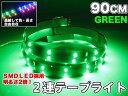 【送料無料】LED テープライト 縦2連 LEDテープ SMD 90cm 90LED 緑 ###LモールS-ET90緑★###