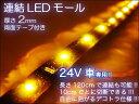 【送料無料】防水テープライト 連結 SMD LED 120cm 橙 オレンジ 切断可 ###LED24VET120橙★###
