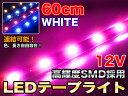 【送料無料】テープライト 60cm 高輝度SMD 防水 連結 ピンク ###テープ5050-60CM桃★###