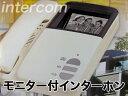 【送料無料】赤外線カメラ&モニター付 インターホンセット/###インターホン881B★###