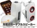 【送料無料】スピーカー トイレ型 スピーカー 充電式 6メディア 対応PC SD USB/ ###トイレスピーカーZ-02★###