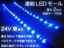 【送料無料】防水テープライト 24V 連結 SMD LED 90cm 青 ブルー 切断可/ ###LED24VET90青★###