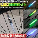 【送料無料】自転車LEDバルブライト 自動点灯 タイヤライト 防犯###自転車ライトBM-711★###