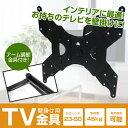 【送料無料】壁掛金具 VESA規格 液晶TV 23-50型 角度調節可/###TV金具JRP200B☆###