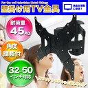 【送料無料】壁掛金具 VESA規格 液晶TV 32-50型 角度調節可/###TV金具JRP400SD☆###
