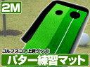 【送料無料】パット練習マット 2M ゴルフ練習 パター パッティング/###ゴルフマット2M-QD☆###