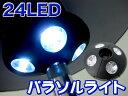【送料無料】アンブレラライト 24LED 簡単取り付け パラソル ライト 点灯 アウトドア ガーデン###ライト24LED-ZPD★###