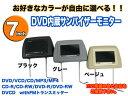 【送料無料】ヘッドレストモニター 7インチ TFT液晶 選べる3色###ヘッドレストTZ☆###