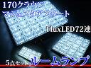 【送料無料】LEDルームランプ Flux LED 72連 170クラウン/マジェスタ アスリート LED /###R00036セット5★###