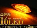 【送料無料】バイク 汎用 LEDウィンカー サイドマーカー 左右 2個SET/###ウィンカーPK-16黄★###