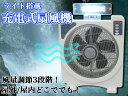 【送料無料】充電式扇風機 サーキュレーター LEDライト付###ライト扇風機TD-125★###
