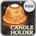 【送料無料】キャンドルホルダー 陶器製 花柄 白/###蝋燭ホルダーTCZT★###