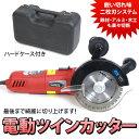 【送料無料】高性能ツインカッター 2枚刃切断機 900W ###電動鋸GX-MC011★###