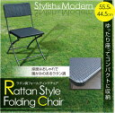 ラタン調 ガーデンチェア アウトドチェア フォールディングチェア 折り畳み式 頑丈 防水 椅子 北欧風【送料無料】/###籐チェアYC-041-1☆###