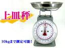 【送料無料】★レトロ調ハカリ★〜10kg★駄菓子・乾物・量り売り★10KG###上皿秤10KG###