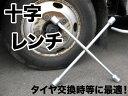 【送料無料】★トラック用・超大型クロスレンチ★十字レンチ★###十字レンチSZLTBS★###