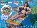 【送料無料】★折畳可能★フォールディングラウンジチェアーマット★海水浴###エアーベッド020042N☆###