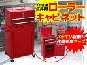 【送料無料】★チェスト&ローラーキャビネット 工具箱 ツールBOX###ツールボックス006☆###