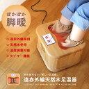 新生活 ぽかぽかHot 脚温器 天然木足温器 遠赤外線 足湯/###足温器ZL-001SN###