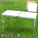 折り畳み アウトドア テーブル 60cm x 120cm 送...
