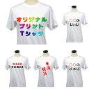 オリジナル プリント Tシャツ I LOVE オリジナルTシ...