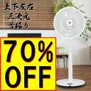 【風が柔らかい】 扇風機 リビング扇風機 DCモーター 3D首振り 7枚羽根 リ